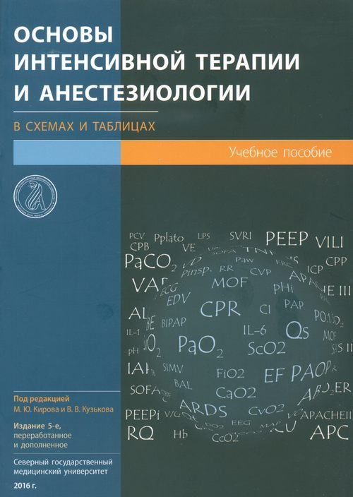 Киров основы анестезиологии и интенсивной терапии в схемах и таблицах