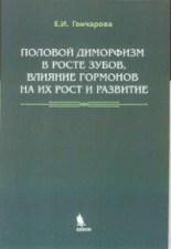 секреты эндокринологии 4-е издание майкл т макдермотт